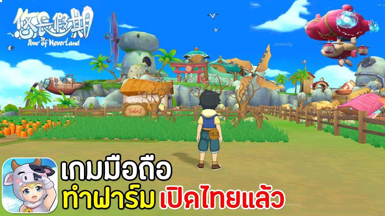 Tour of Neverland เกมมือถือทําฟาร์มเล่นกับเพื่อนได้ เปิดไทยแล้ว !! 2020 | สอนเล่นเบื้องต้น