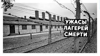 Лагеря СМЕРТИ, как жили заключенные, УЖАСЫ Второй Мировой Войны