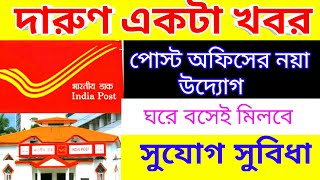 Post offic letast news ll Tripura Big News Today