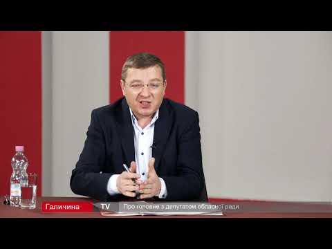 Про головне в деталях. Бюджет Прикарпаття на 2021 рік. М. Палійчук