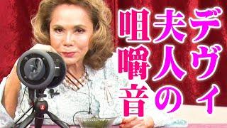 【ASMR咀嚼音】デヴィ夫人が海ぶどうとキャビアを食べる音 / Dewi Sukarno eats caviar and sea grapes【内村のツボる動画大賞】