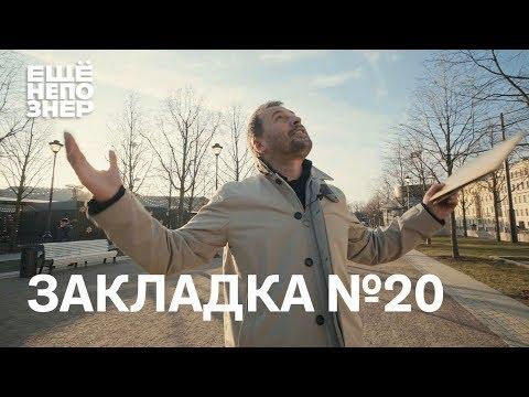 Закладка #20: интервью Гордеевой, кабинет Агамбена, музыка за полчаса и фабрика слов #ещенепознер