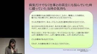 2016年3月5日(土)開催 特定非営利活動法人 近畿がん診療推進ネットワ...