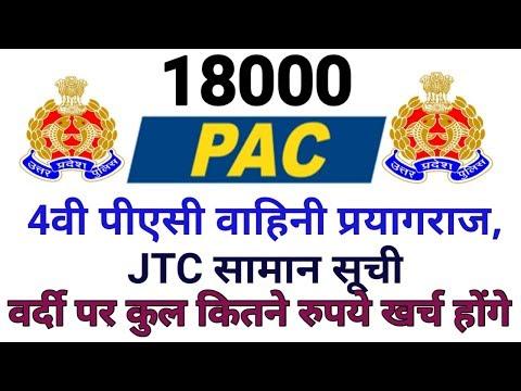 Up Police Pac Jtc Training Saman Suchi | Up Police Vardi Kitne Rupay Ki Milegi