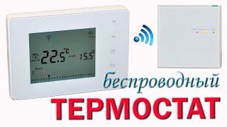 комнатный беспроводный термостат для газового котла Beok BOT-X306. Как настроить терморегулятор