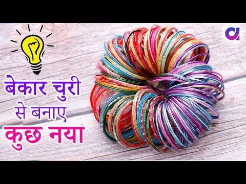 10 Brilliant old bangles reuse idea at home | Best out of waste | Artkala