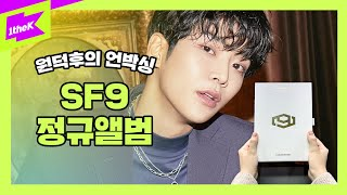 SF9(에스에프나인) _ 1ST ALBUM [FIRST COLLECTION] | 1theK Unboxing | 원덕후의 언박싱