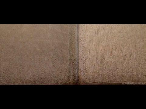 Химчистка дивана и другой мягкой мебели на дому