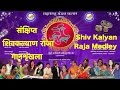 Download संक्षिप्त शिवकल्याण राजा गानशृंखला - Shiv Kalyan Raja Medley MP3 song and Music Video