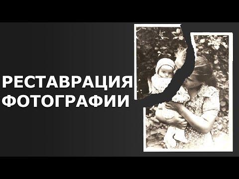 Реставрация старой фотографии в фотошопе