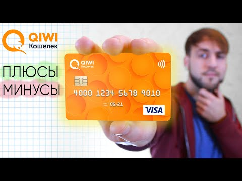 Киви кошелек - Плюсы и минусы карточки Киви QIWI