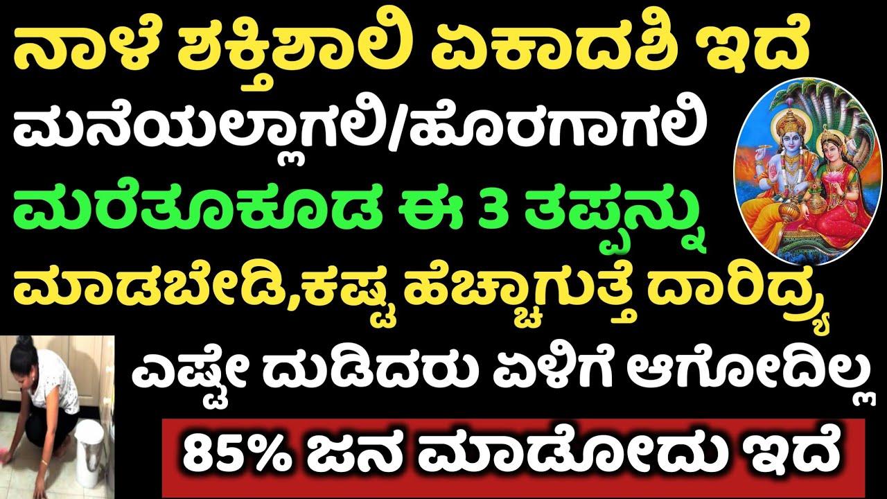 ನಾಳೆ ದಿನ ಮರೆತೂ ಕೂಡ ಈ 3 ತಪ್ಪು ಮಾಡದಿರಿ ಕಷ್ಟ ಹೆಚ್ಚಾಗಿ ದೋಷಗಳು ಕಾಡುತ್ತದೆ || Tholi Ekadashi ( Padma )