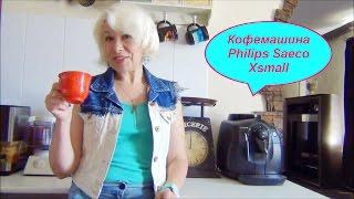 Я -кофеман. Моя кофемашина Philips Saeco Xsmall.(, 2016-05-26T22:06:48.000Z)