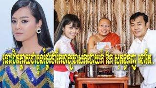 ទោះជិតក្លាយជាប្អូនថ្លៃថៅកែហង្សមាសក៏ដោយតែ ឱក សុគន្ធកញ្ញា នៅតែ ...Khmer hot news,Share World