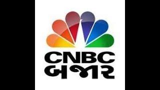 CNBC Bajar Live  | Gujarati Business News Live | Business | Share Market