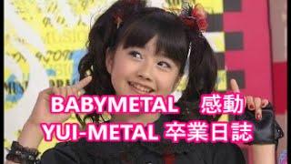 感動❤BABYMETALのYUI-METALこと、水野由結ちゃんのさくら学院卒業日誌。...