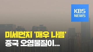 [날씨] 중국 오염물질 유입…미세먼지 '나쁨'~'매우 …