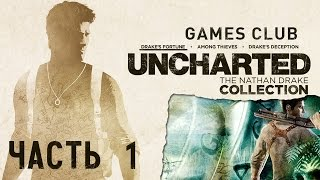 Прохождение игры Uncharted: Натан Дрейк. Коллекция (PS4) - Drake's Fortune часть 1