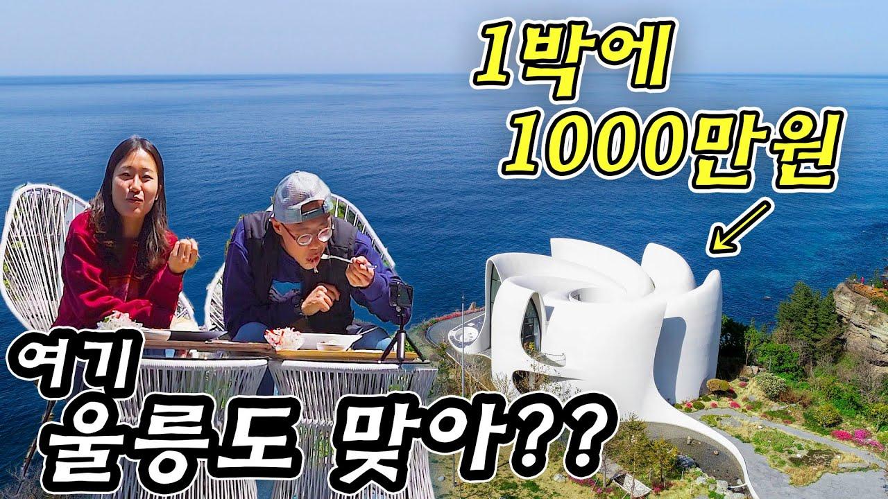 1박에 1000만원 호텔 레스토랑에서 점심 데이트   울릉도 일주여행