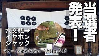 マルハン全国制覇のパチ14in長野で立ち寄った真田丸の地、松代町の真田...