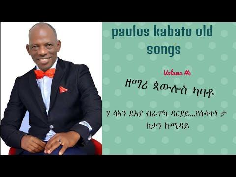 paulos Kabato  ሃ ሳአን ደእያ ብራፐካ ዳርያይ... sprtual old mezmur collection