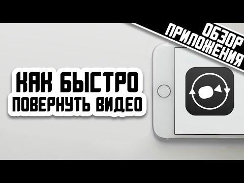 Как перевернуть отснятое видео на айфоне