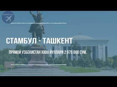Цена авиабилета Ташкент - Стамбул, Стамбул -Ташкент