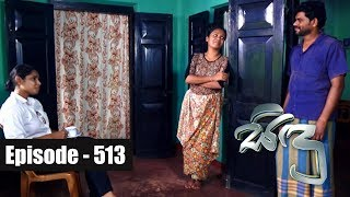 Sidu   Episode 513 25th July 2018 Thumbnail