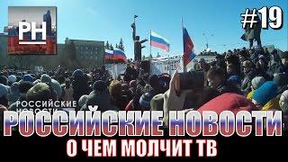 Российские Новости #19 - 26.03.2017 - Д. Трамп, химикаты убивают людей, в Мск не платят зарплату