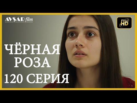 Чёрная роза 120 серия (Русский субтитр)