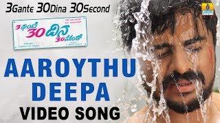 Aaroythu Deepa - 3 Gante 30 Dina 30 Second HD Video Song | Arun Gowda, Kavya Shetty | V Sridhar