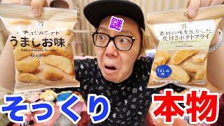 【謎】セブンの超激うまポテトにそっくりなポテト売ってたので食べ比べしたら…【セブンイレブン】