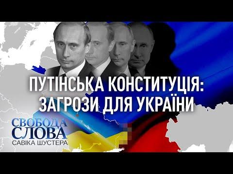 Свобода слова Савіка Шустера 13.03.2020 — ПОВНИЙ ВИПУСК | ШУСТЕР ОНЛАЙН