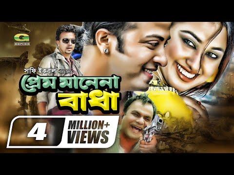 Super Hit Bangla Movie | Prem Mane Na Badha | ft Shakib Khan, Apu Biswas, Sohel Rana, Humayun Faridi