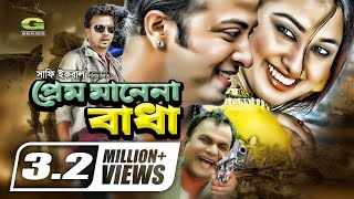 Bangla HD Movie | Prem Mane Na Badha | প্রেম মানে না বাঁধা | ft Shakib Khan, Apu Biswas