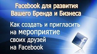 Как пригласить друзей на мероприятие в Фейсбук с помощью специального расширения