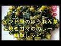 🇮🇳インド料理 ほうれん草と焼きゴマゴマのドライカレーレシピ 簡単 おすすめ 美…