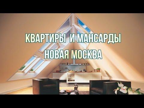 Жилые комплексы в Новой Москве, купить квартиру в ЖК Новой