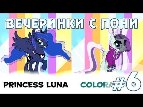 Новые пони - Вечеринки с пони - #6 - игра My Little Pony Friendship Celebration