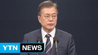 """문재인 대통령 """"남북고위급 회담 6월 1일 개최"""" / YTN"""