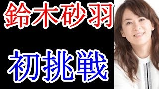 鈴木砂羽の初演出舞台を鳳恵弥らが初日直前に降板する事件発生 鳳恵弥 検索動画 15