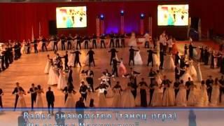 видео: Кремлёвский кадетский бал