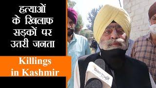 Srinagar की सड़कों पर उतरे सिखों ने जताया आक्रोश। PDP ने प्रदर्शन कर माँगा LG Manoj Sinha का इस्तीफा