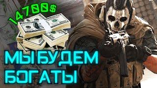 Мы будем богаты | Call of Duty Warzone [Деград-отряд]