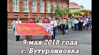 Бессмертный полк в Бутурлиновке - 9 мая 2018
