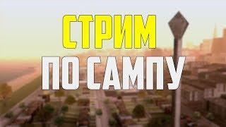 Катаемся, собираем на Titan VIP   SAMP Arizona RP Saint Rose