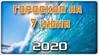 ГОРОСКОП НА 7 ИЮНЯ 2020 ГОДА / Отличный гороскоп на каждый день / #гороскоп