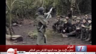 الجزائر : تضارب الأنباء حول عدد الجنود القتلى بعين الدفلى