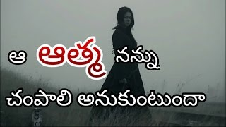 The spirit want to kill me ? Interesting horror story //Anushachannel // #22 video