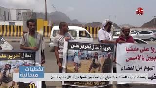 تغطيات ميدانية |  وقفة احتجاجية للمطالبة بالإفراج عن المخفيين قسرا من أبطال مقاومة عدن